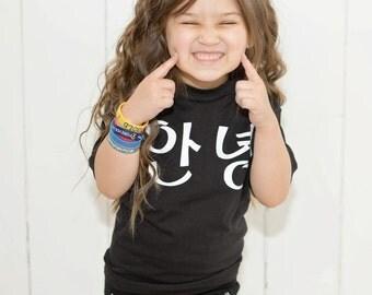 Annyeong Black & White Kids Shirt - Korean Hello - Annyeong-haseyo - Korean Language - Korean Baby - Korean Kids Shirt - Annyeong