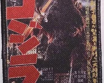 GODZILLA PATCH - Monster movie - Gojira, Kaiju