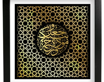 Instant Download -Islamic wedding gift - Islamic Wall art_Love and Mercy_Gold - DIGITAL DOWNLOAD - Islamic wedding gift