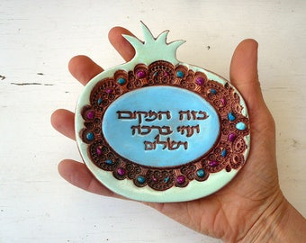 Hebrew Blessing Pomegranate Jewelry Holder, Handmade Pottery Home Blessing Ring Dish, Small Ceramic Bowl, Houswarming Gift, Ready to Ship.