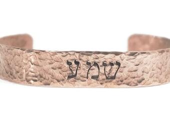 Shema - Hebrew - Hammered Copper - Deuteronomy 6 Scripture - Cuff Bracelet - Judaica