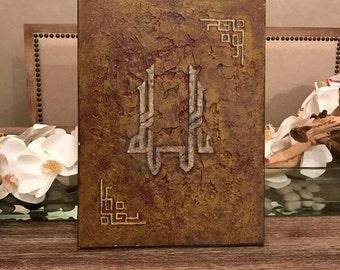 Arabic islamic Quraan Wall canva frame Art