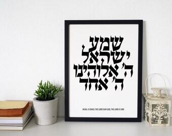 Shema Yisrael with english translation | שמע ישראל עם תרגום לאנגלית