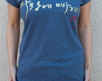 Fall in Love T-Shirt in Korean - Gray