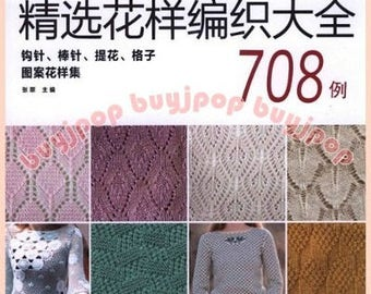Chinese Japanese Knitting and Crochet Lace Craft Pattern Book 708 Collections