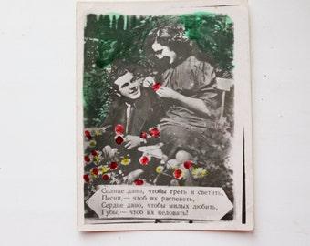 Old vintage photo postcard - old USSR postcard with the poem - 1960s