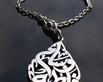 Arabic calligraphy keychain, Personalized name keychain, Handmade name keychain. Gifts for Him or Her