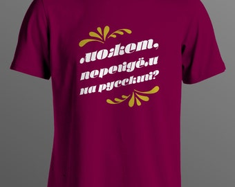 Russian Conversation Stater T-Shirt Free Shipping