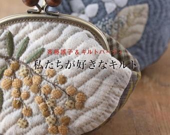 Yoko Saito & Quilt Party Our favorite quilt -Japanese quilt book