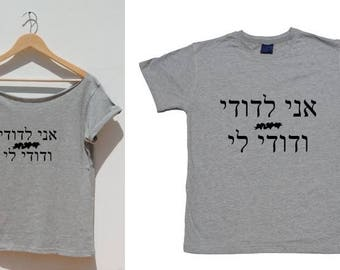Wedding shirts, Matching shirt set, Hebrew shirts, Religious shirts, Song of the Songs, Love, Hebrew, Matching Couple, Love shirts