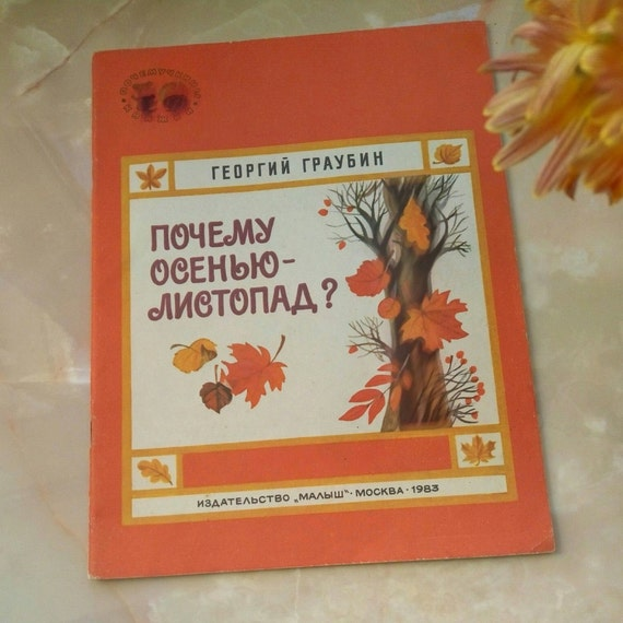 Why autumn leaf fall.Children soviet book. Made in USSR.