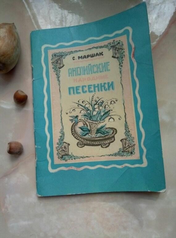 English folk songs. Made in USSR.