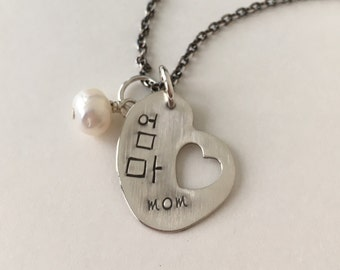 Hand Stamped MOM/ Umma In Korean Hangul With Pearl