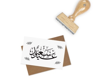 Eid Saeed In Thuluth Style Eid greetings, happy eid in Arabic Stamp