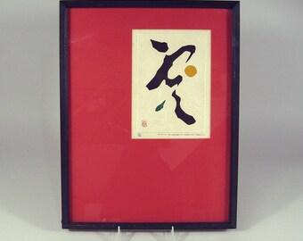 Haku Maki beautifully framed print poem 71-56, 15 of 157