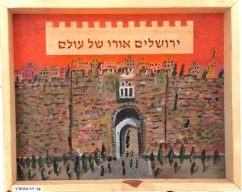 Jerusalem light of the world , Judaica wood art and acrylic multi-techniques painting from Israeli artist Jerusalem 3