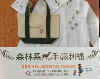 Forest Stylish Mori Embroidery 500 Japanese Craft Book (In Chinese)
