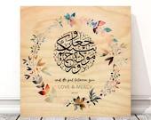 Wooden Islamic Art Print, Islamic Decor, Modern Islamic Art, Islamic Wedding Gift