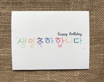 Happy Birthday in Korean Handlettered Greeting Card (생일축하합니다)