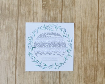 Wreath Leaves Watercolor Ketubah, Jewish Marriage Contract, Ketuba, Hebrew English Ketubah, Circle Ketubah, Customizable Ketubah