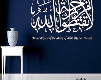 Islamic Decal - Arabic Decals - Islamic Wall Art - Islamic Wall Decor - Islam en español - Quran - Islamic Gifts