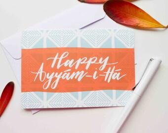 Happy Ayyám-i-Há (Abstract Pattern), Baha'i Greeting Card, Baha'i Holy Day