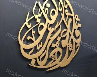 Surah Falaq Art in Modern Arabic islamic calligraphy