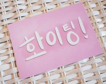 화이팅! Fighting A6 print - Korean, Kpop, Motivation, Positivity
