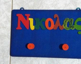 customize coat rack/named coat rack/children's coat rack/kids clothes hanger
