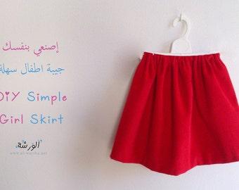 Girl Skirt Sewing Kit - Pack of 2 Kits