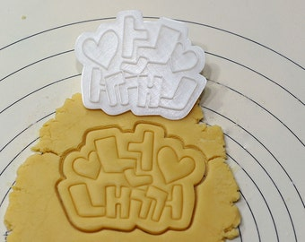 You are mine in Korean Cookie Cutter and Stamp