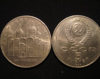 Architectural building, 5 coins 5 rubles