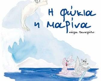Marina, tha harp seal - a children's illustrated story