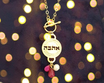 Kabbalah Jewelry, Hebrew necklace, Toggle necklace with pearl and Cherry Quartz, gold necklace, delicate Gold necklace