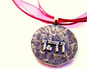 Happiness Kabbalah Amulet in Gold