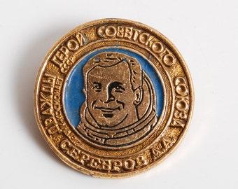Vintage pin, Cosmonaut A.Serebrov, 2 Hero of the Soviet Union.  Pin from Soviet Union.