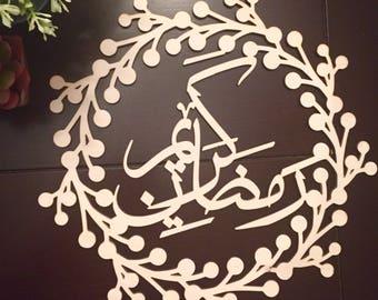 Wooden Ramadan Wreath/Unfinished Wood Decor For Ramadan Activities/Ramadan Kareem/Ramadan Art for Kids, Iftar Gifts, Ramadan Decoration/DIY