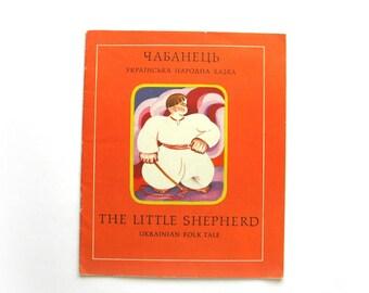 The little shepherd, Ukrainian folk tale in English, Soviet Vintage Children's Book, Kiev Dnipro Publishers, USSR, Soviet Union, 1975, 1970s