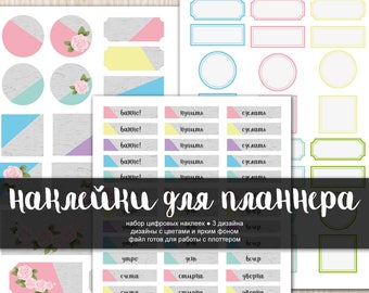 Planner Stickers [RUS] Digital stickers for plannera