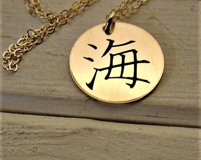 Your Artwork, Design, or Symbol Customized on Your Necklace! Japanese or Chinese Symbol Etched  in Yellow Gold, Rose Gold, Sterling Silver