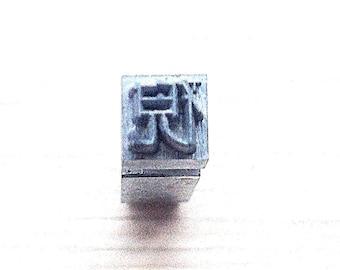 Vintage Japanese Typewriter Key - Japanese Stamp - Kanji Stamp - Metal Stamp - Chinese Character - Stare