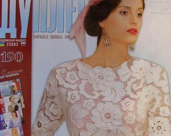 Crochet patterns magazine DUPLET 190 Irish Lace dress, Top, Brugges lace dress