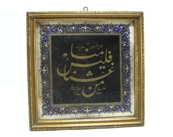 Vintage HZ. MUHAMMED (s.a.v.) - Hadith Islamic Wall Art / It is not us who cheated us - The Meaningful Sentence for Muslim Life Style
