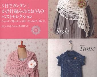 Crochet Best Selection Crochet stole Crochet shawl Crochet tunic Japonese ebook Pdf file