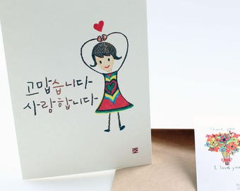 Korea Calligraphy Love & Thanks Greeting Card (Moment for Each Other)