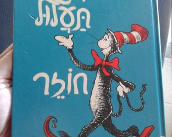 Vintage Dr. Seuss The Cat in the Hat in Hebrew