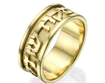 14k gold ring wedding band hebrew wedding band jewish wedding ring betrothed - Jewish Wedding Ring