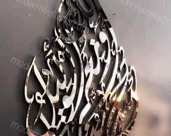 Hasbunallahu wa nimal Wakil tear drop islamic art in steel and wood. Arabic calligraphy
