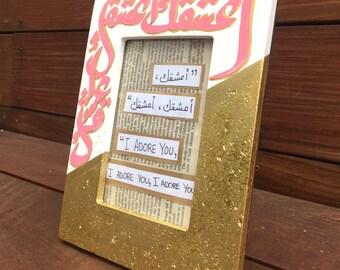 Adore x3 - Arabic Calligraphy Frame