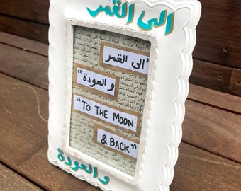 To the Moon and Back - Arabic Calligraphy Picture Frame